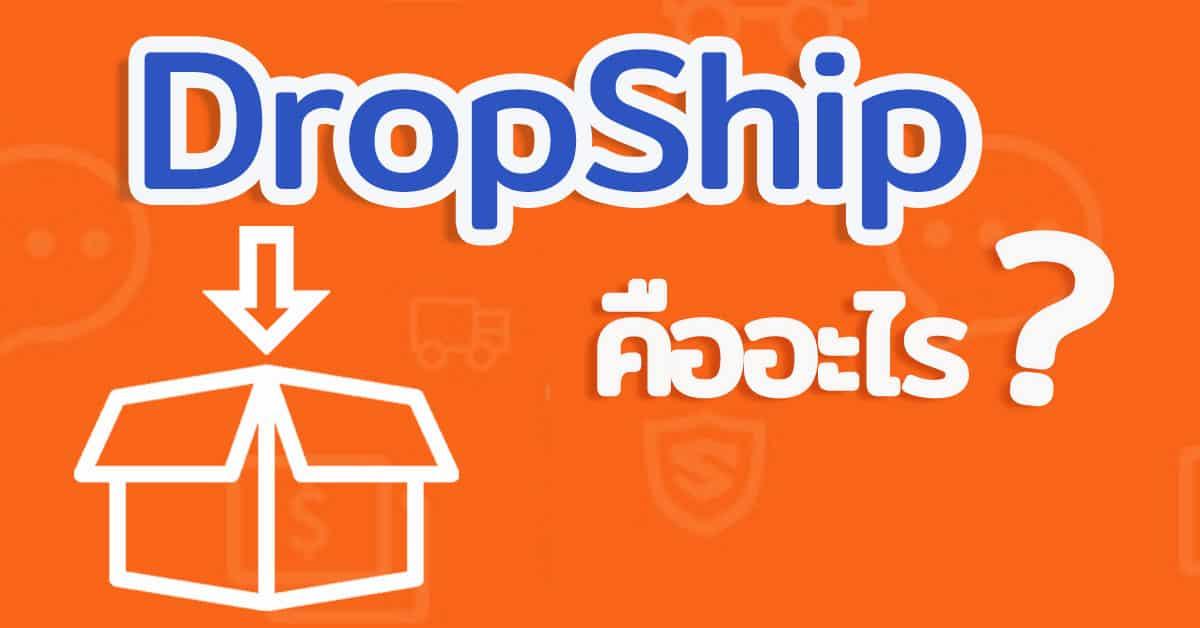 dropship คืออะไร