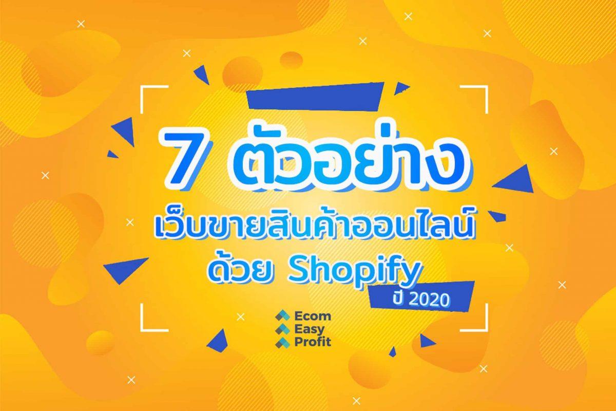 7 ตัวอย่างเว็บขายสินค้าออนไล์ด้วย Shopify ปี 2020 - EcomEasyProfit