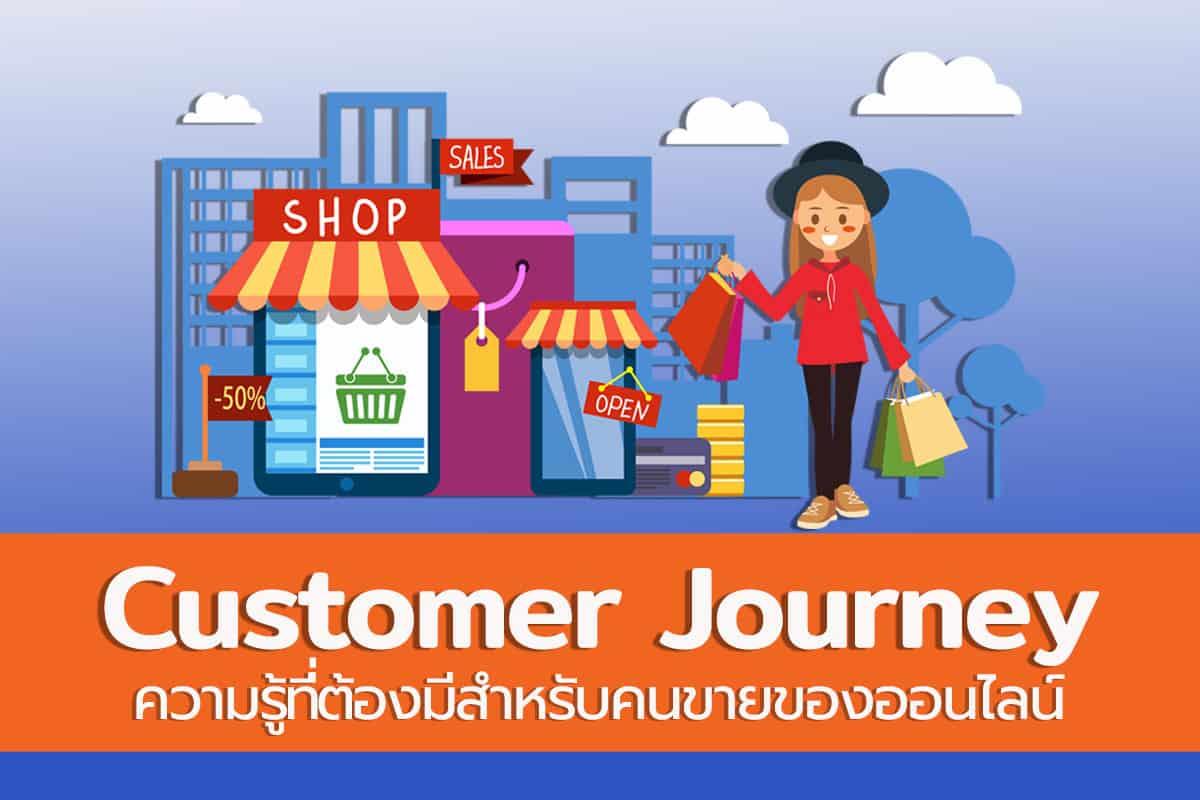 Customer Journey คืออะไร?