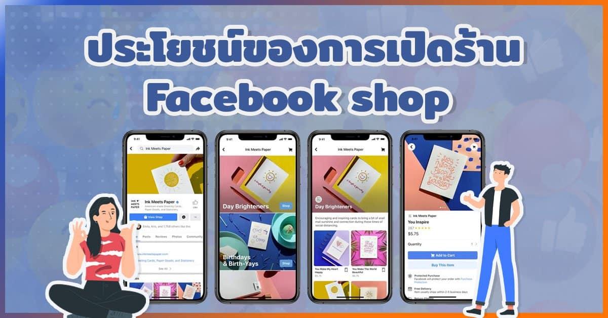 ประโยชน์ของการเปิดร้าน Facebook Shop