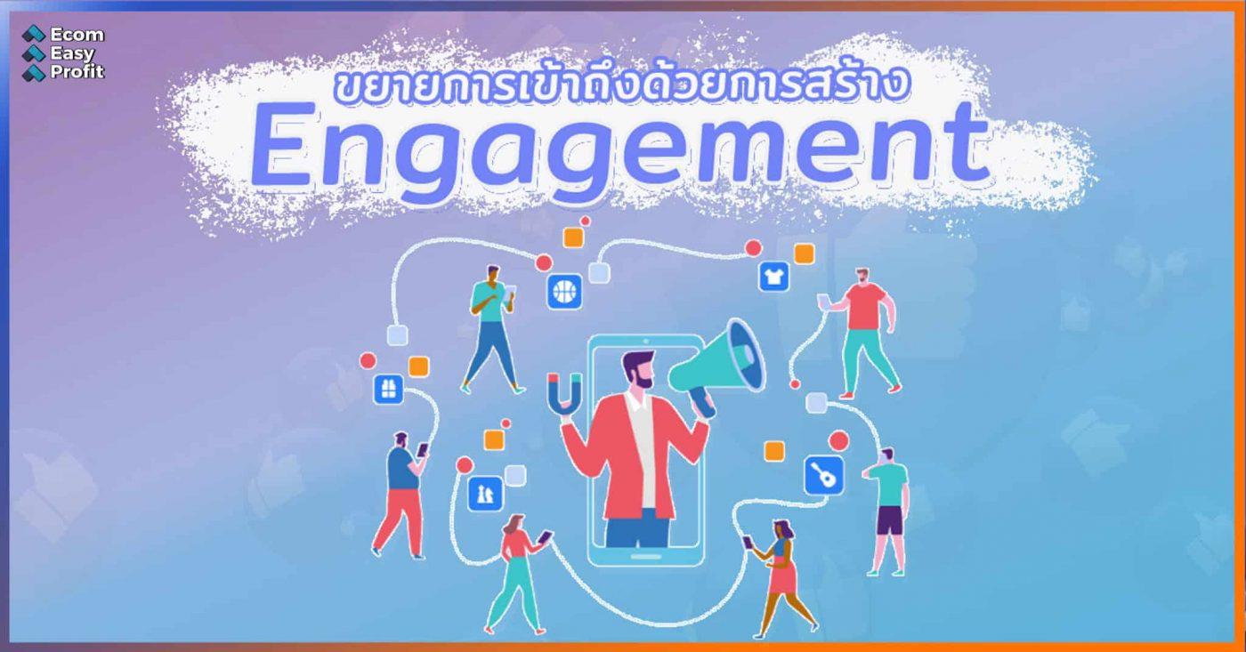 ขยายการเข้าถึงด้วยการสร้าง Engagement