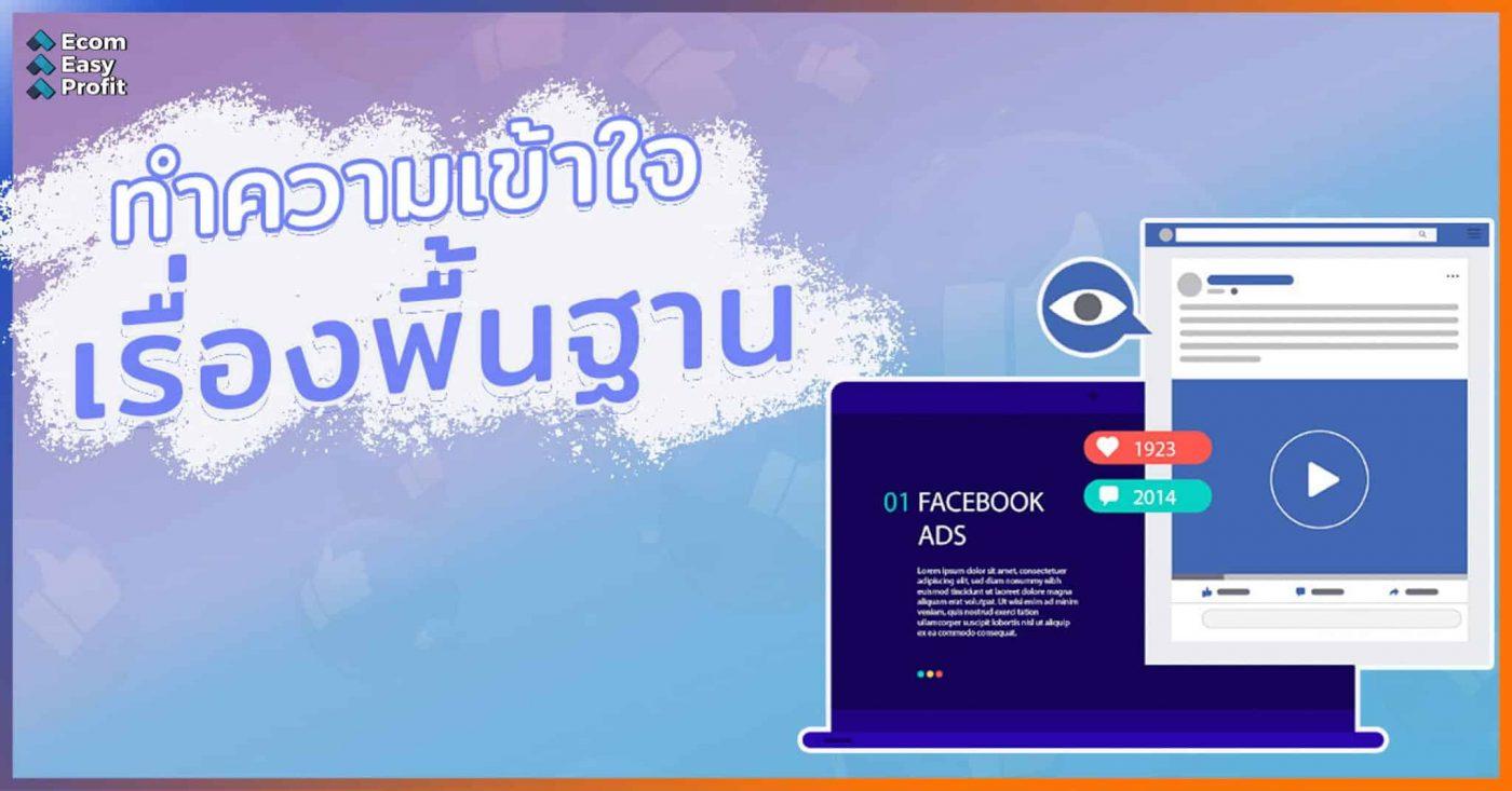 ทำความเข้าใจเรื่องพื้นฐานของ Facebook