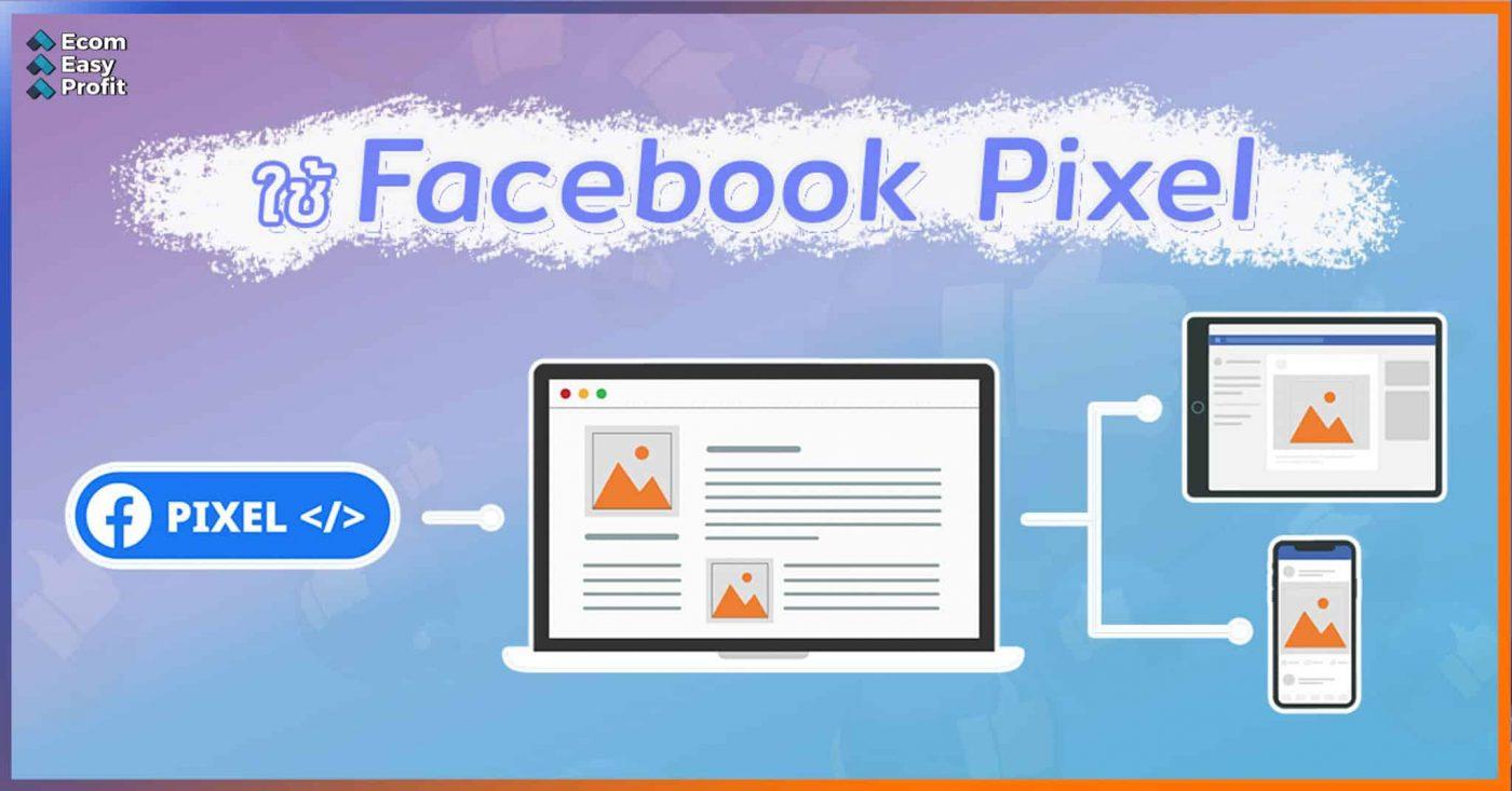 เริ่มใช้ Facebook Pixel