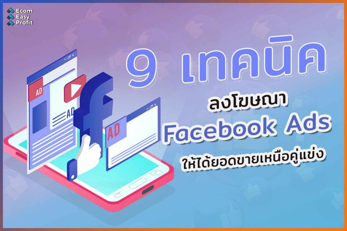 9 เทคนิคการลงโฆษณา Facebook Ads ให้ได้ยอดขายเหนือคู่แข่ง