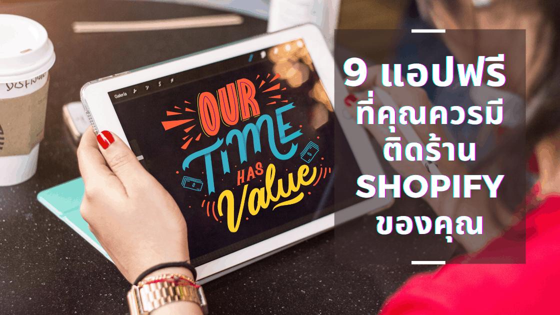 9 Shopify App ฟรี ที่ต้องมีติดร้าน Shopify ของคุณ